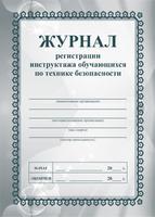 Охрана труда и Техника Безопасности Журнал регистрации инструктажа обучающихся по технике безопасности