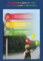 Плакаты Комплект плакатов по правилам дорожного движения