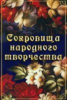"""МХК """"Сокровища народного творчества"""""""