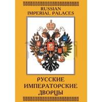 """МХК """"Русские императорские дворцы""""   ( русский, английский)"""