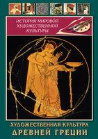 МХК Художественная культура древней Греции