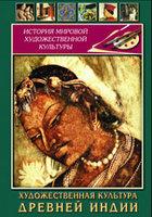 МХК Художественная культура древней Индии