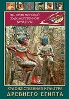 МХК Художественная культура древнего Египта