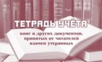 Книги учета Тетрадь учета книг и других документов, принятых от читателей взамен утерянных, А4