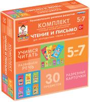 Для групповой деятельности Комплект разрезных карточек для пропедевтики чтения и письма. 5-7 лет.
