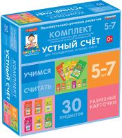 Для групповой деятельности Комплект разрезных карточек для пропедевтики устного счета. 5-7 лет.