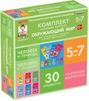 Для групповой деятельности Комплект разрезных карточек. Окружающий мир.