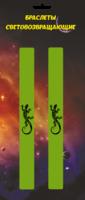 Световозвращающая продукция  Браслет светоотражающий 2х20, 2 штуки в упаковке, зеленый с саламандрой