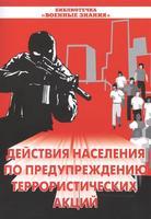 Брошюры Действия населения по предупреждению террористических акций