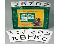 Модели Набор букв, цифр, знаков по матемематике(магнитные крепления) для средней школы