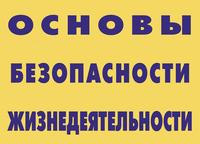 Плакаты Основы безопасности жизнедеятельности