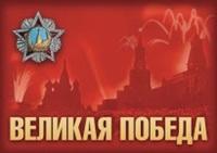 Плакаты Плакаты «Великая Победа» (10шт)