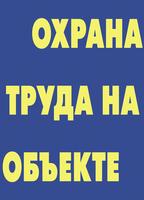 Плакаты Охрана труда на объекте