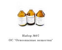 Химические реактивы Набор химических реактивов №07 ОС Огнеопасные вещества
