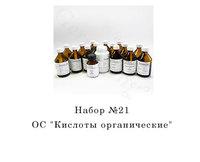 Химические реактивы Набор химических реактивов №21 ОС Кислоты органические