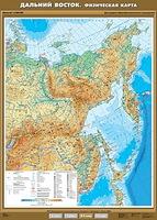 8-9 класс Дальний Восток. Физическая карта