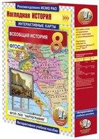 Электронные наглядные пособия с приложением Интерактивные карты по истории. Всеобщая история. 8 класс