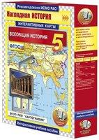 Электронные наглядные пособия с приложением Интерактивные карты по истории. Всеобщая история. 5 класс