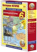 Электронные наглядные пособия с приложением Интерактивные карты по истории. Всеобщая история. 6 класс