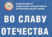 Плакаты ДОСААФ России. Во славу Отечества (10 плакатов размером 41х30 см)
