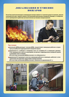 Плакаты Добровольная пожарная дружина  (6 плакатов размером 41х30 см)