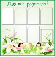 """Детский сад Стенд информационный """"Для Вас, родители"""""""