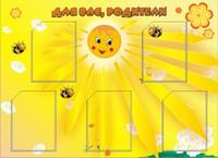 """Стенды для детского сада Стенд информационный """"Для Вас, родители"""""""