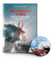 Электронные наглядные пособия с приложением Электронное наглядное пособие «ВИЧ-инфекция и СПИД»