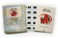 Электронные наглядные пособия с приложением Слайд-комплект «Знания сила СПИД победила»