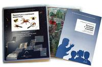 Электронные наглядные пособия с приложением Комплект кодотранспарантов Ядовитые и жалящие животные