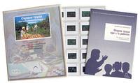 Электронные наглядные пособия с приложением Слайд-комплект «Охрана труда при сельскохозяйственных работах»