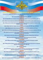 Таблицы Таблица Дни воинской славы (Винил)