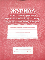 Журналы для педагога Журнал регистрации приказов и распоряжений по летнему оздоровительному лагерю