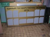 """Общеобразовательные учреждения Стенд """"ЕГЭ"""" 2000х1000"""