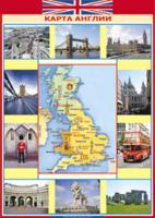 Английский язык Грамматика Английского языка Карта Англии (Винил)