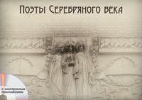 Альбомы дем. материалов с электронным приложением Поэты Серебряного века
