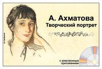 Распродажа со склада А. Ахматова. Творческий портрет