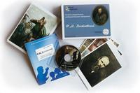 Альбомы разд. изобразительных материалов с СD Ф.М. Достоевский