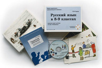 Альбомы разд. изобразительных материалов с СD Грамматика.  Русский язык в 8-9 классах