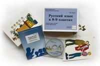 Альбомы разд. изобразительных материалов с СD Орфография. Русский язык  в 8-9 классах