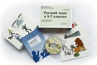 Альбомы разд. изобразительных материалов с СD Грамматика.  Русский язык в 5-7 классах