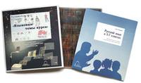 Комплекты кодотранспарантов (фолии,прозрачные пленки) Комплект кодотранспарантов (прозрачных плёнок, фолий) «Русский язык в 5–7 классах. Языковые темы курса»