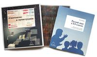Комплекты кодотранспарантов (фолии,прозрачные пленки) Комплект кодотранспарантов (прозрачных плёнок, фолий) «Русский язык в 8–9 классах. Синтаксис и пунктуация»