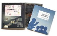 Комплекты кодотранспарантов (фолии,прозрачные пленки) Комплект кодотранспарантов (прозрачных плёнок, фолий) «Русский язык в 8–9 классах. Развитие речи»