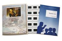Портреты, демонстр. материал Слайд-комплект «Развитие речи»