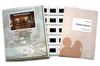 Портреты, демонстр. материал Слайд-комплект «Сочини рассказ»