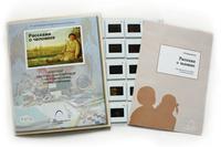 Портреты, демонстр. материал Слайд-комплект «Расскажи о человеке»