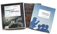 Комплекты кодотранспарантов (фолии,прозрачные пленки) Комплект кодотранспарантов (прозрачных плёнок, фолий) «Русский язык в 5–7 классах. Морфология и орфография»