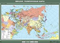 7 класс Карта «Евразия» политическая