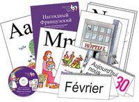 Французский язык Комбинативное наглядное пособие по французскому языку (CD + карточки)